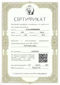 Сертификат о подлинности прошивки, выдаваемый клиенту, гарантирует, что при чип-тюнинге вашего автомобиля использовалось лицензионное программное обеспечение , которое гарантирует безопасность для вашего двигателя.
