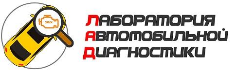 """Лаборатория автомобильной диагностики """"ЛАД35"""" Logo"""